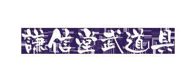 剣道、柔道、空手、居合などの武道具用品専門店【謙信堂武道具】